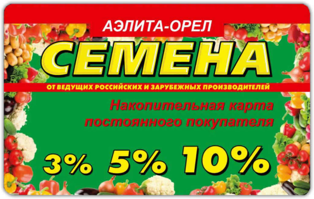 Правила пользования картой постоянного покупателя сети магазинов «Аэлита – Орёл»